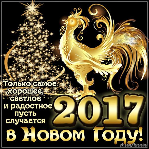 Наступившим новым годом 2017
