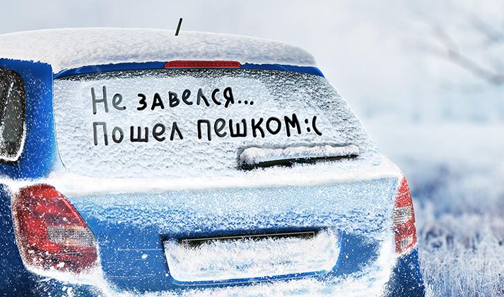 Подготовка автомобиля Рено Логан к зиме
