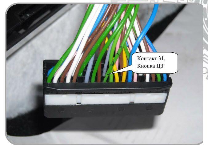 Подключение ЦЗ к разъёму S1