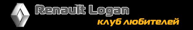 Форум о Новом Рено Логан 2 (Renault Logan 2)
